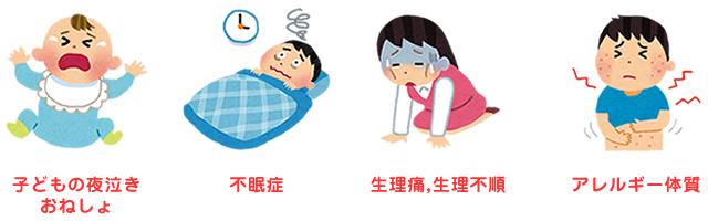 子供の夜泣き、おねしょ、不眠症、生理痛、生理不順、アレルギー体質