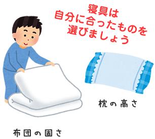 寝具は自分に合ったものを選びましょう。