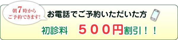 電話予約で初診料500円引き!