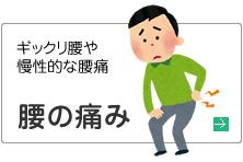 ぎっくり腰や慢性的な腰痛。腰の痛み