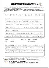 焼津市駅北T・Sさん、30代女性