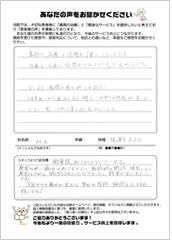 焼津市浜当目M・Kさん、30代女性