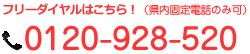 フリーダイヤルはこちら(県内固定電話のみ可能)0120-928-520