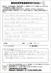 焼津市駅北T・Mさん、40代女性